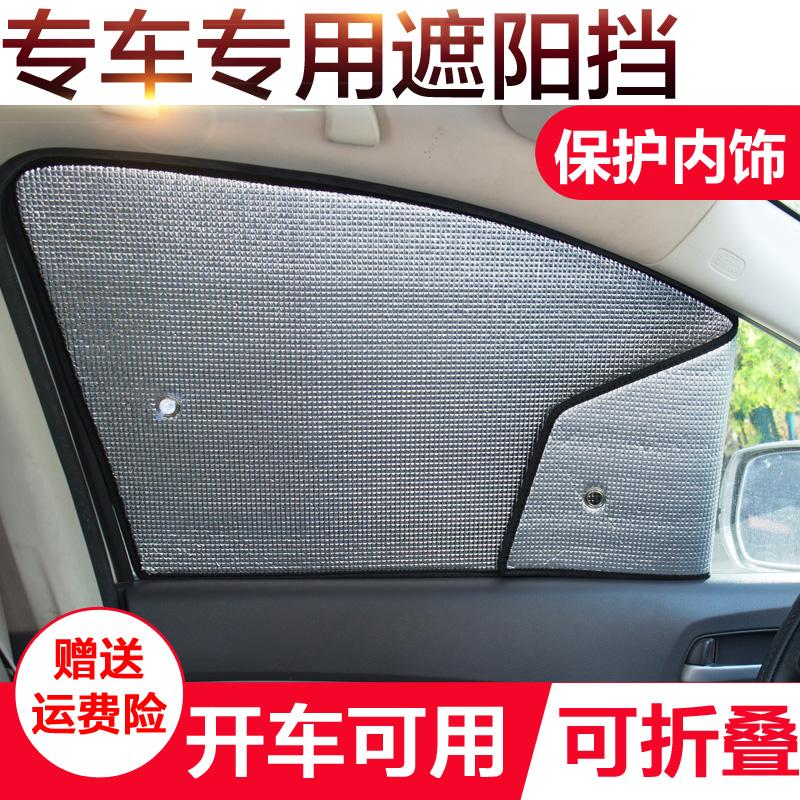 Volkswagen Golf 67 Чиа бригады транспортных и специальных автомобилей лобовое окно тени солнцезащитный теплоизоляции солнце летом Совет занавес