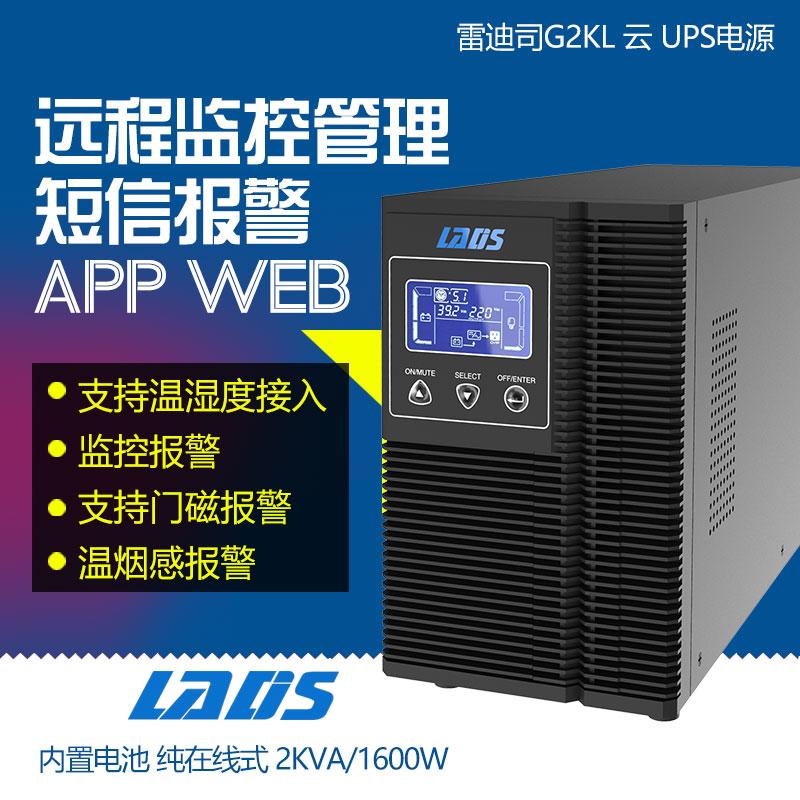 O secretário de G2KL2KVA Reddy online UPS Fonte de alimentação ininterrupta de 1600 m de 1 Hora 6 38AH prolongar a bateria