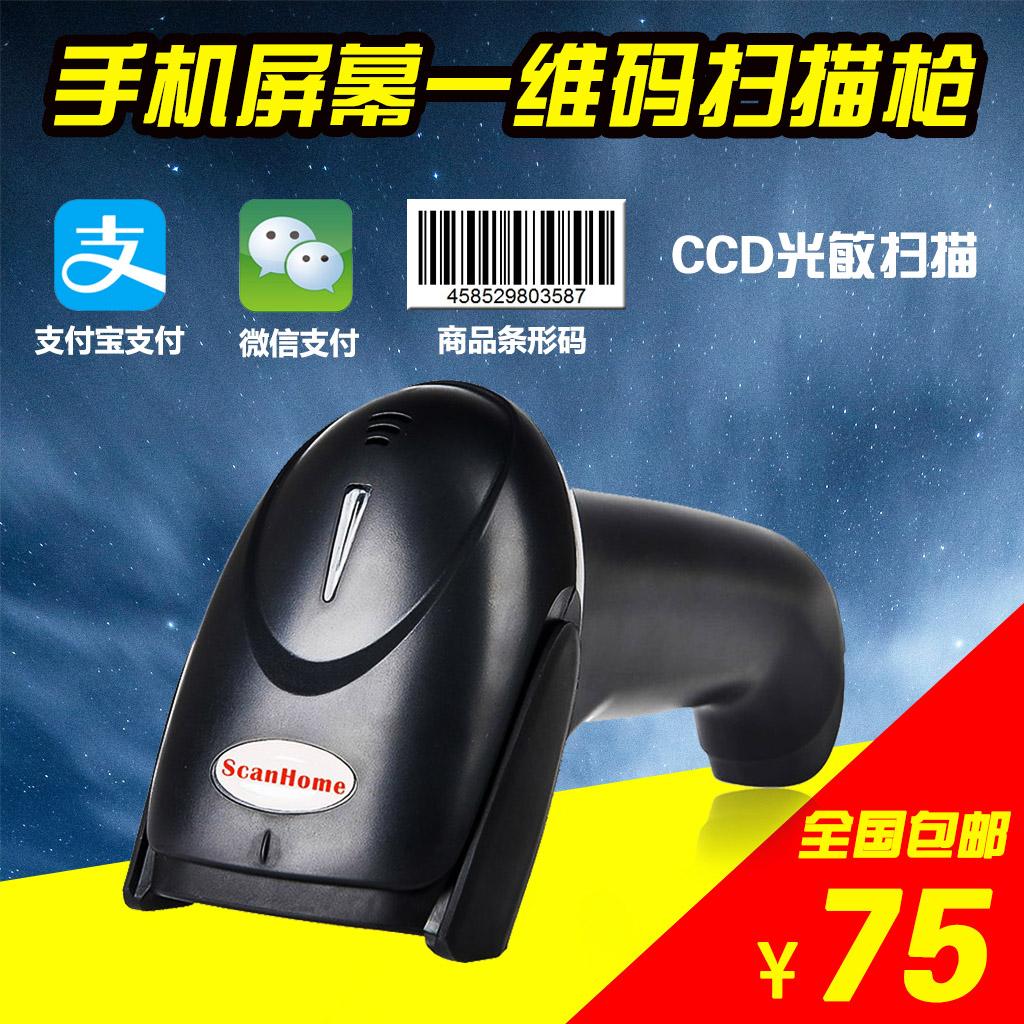 одномерное сканирование пистолет проводной экспресс - супермаркет сканирования кода и пистолет сканеры - пистолет мобильный экран микро - Письмо alipay пакет mail