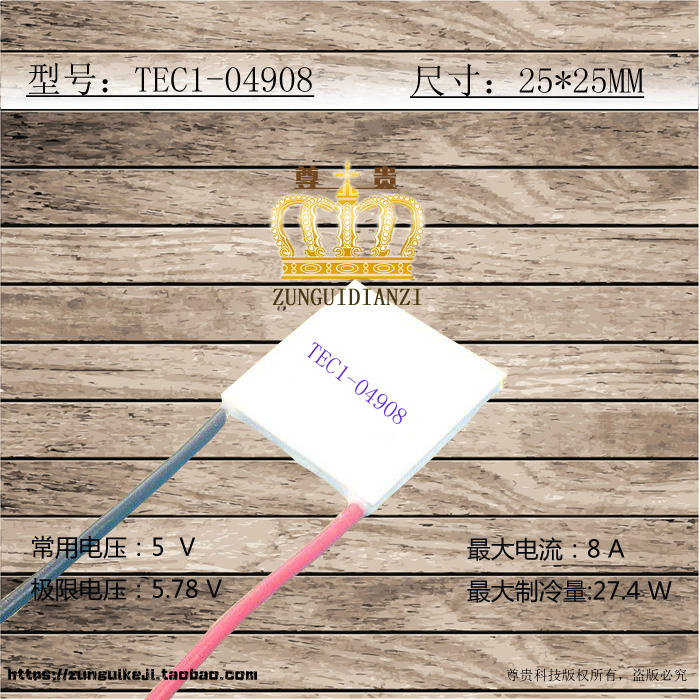 2525 TEC1-04908 limit voltage 5.78V8A of thermoelectric refrigeration chip for thermoelectric refrigerator