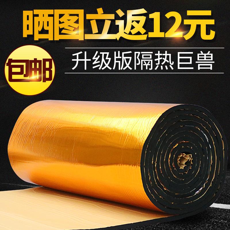 IL tubo di scarico di mettere a tacere il tetto dell'Isolamento acustico Isolamento termico di cotone ignifugo autoadesivi di Materiali resistenti al fuoco