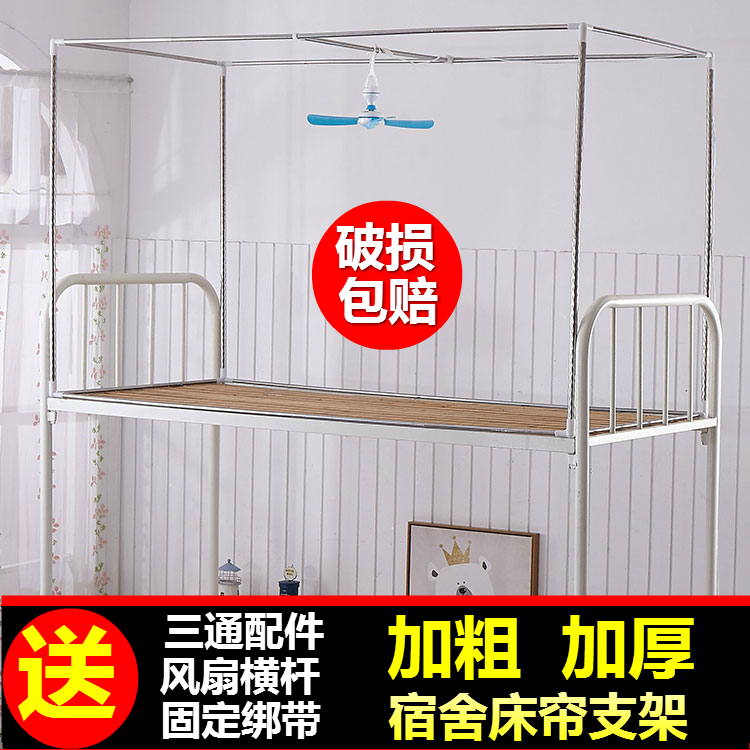 Stainless steel bracket, bed curtain, shade cloth, mosquito net, upper and lower bed frame, belt and shelf for college students' dormitory