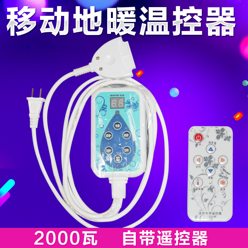 IL termostato di Giada mobile materasso interruttore di carbonio riscaldato da controllore di tappeti Mobili termostato