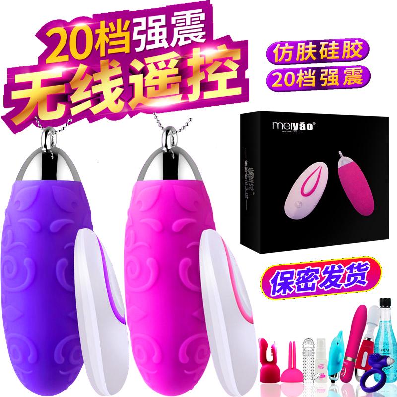 Une commande à distance sans fil le goût des mini - charge vierge avec une forte vibration stimulation clitoridienne l'apogée de la masturbation