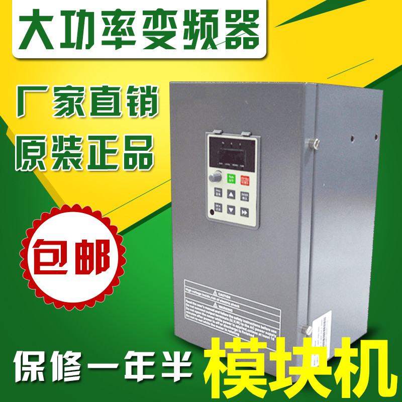 Three-phase motor speed control inverter 380v11KW-15kw-18.5-22-30-37-45-55-75-90