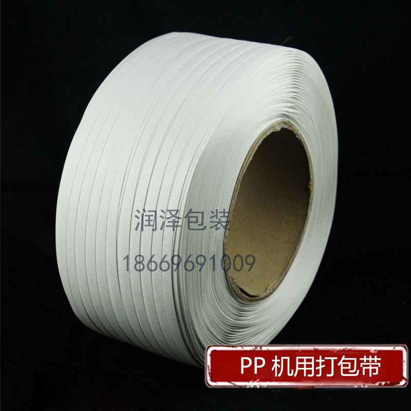 5# machine packaging belt automatic packaging belt, color plastic PP packaging belt, semi automatic hot melt packaging belt banding belt