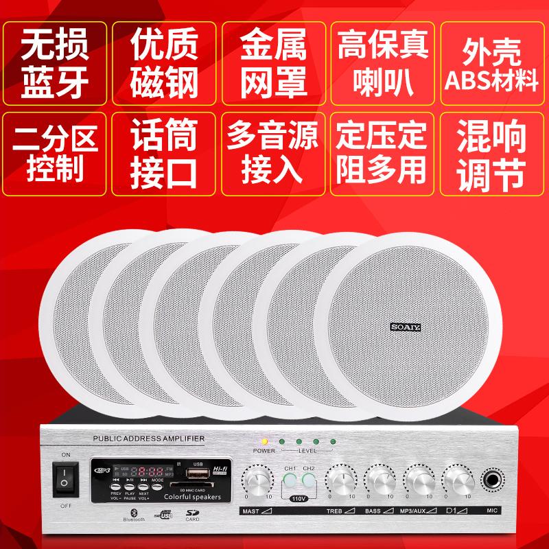 Machine de haut - parleur encastré au plafond de la musique de plafond d'un amplificateur audio de conférence Restaurant supermarché de cinéma le toit de caisson de basse