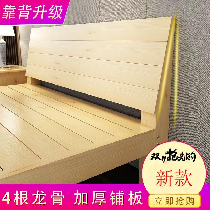Double bed 1.5 meters, solid wood bed 1.8 meters, children's adult bed simple and simple bedstead, 1.2 meters single bed