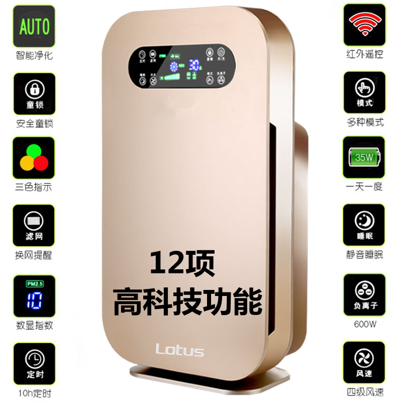 The United States Lotus air purifier household dust haze PM2.5 bedroom in addition to formaldehyde purification machine bar