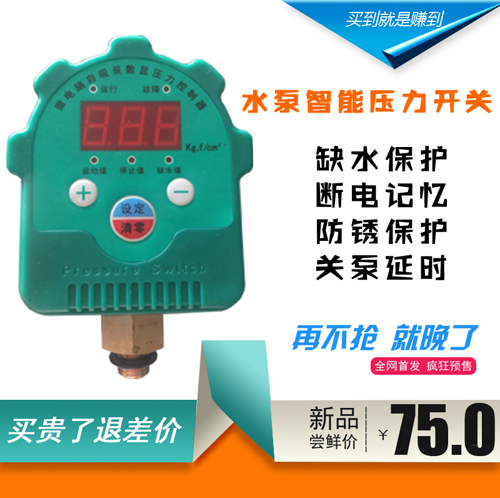 Water pump automatic pressure switch, intelligent digital display, digital electronic water shortage protection, water pressure controller, 220V package
