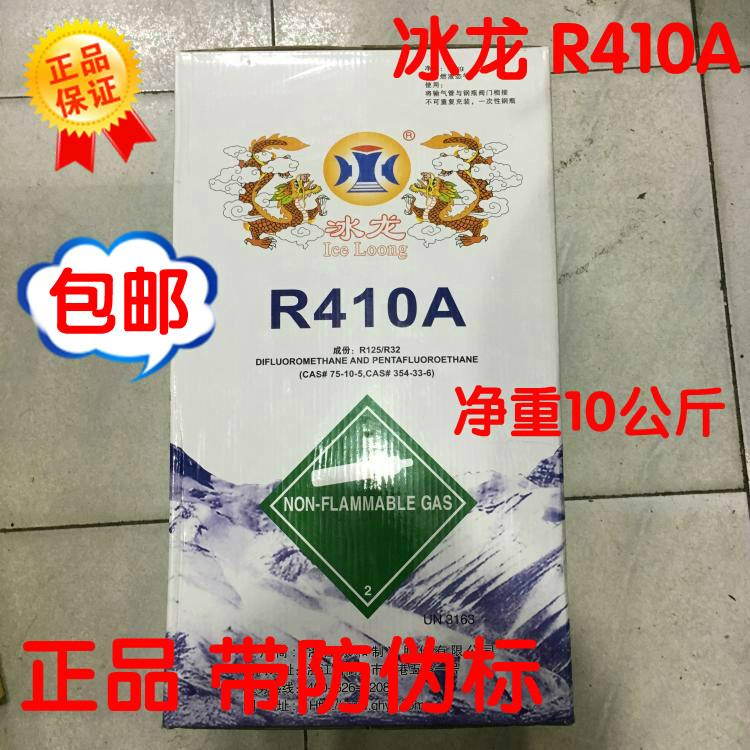 Echte eisdrache r410a kältemittel freon klimaanlage schnee 13.6/10kg r410a für Paket -