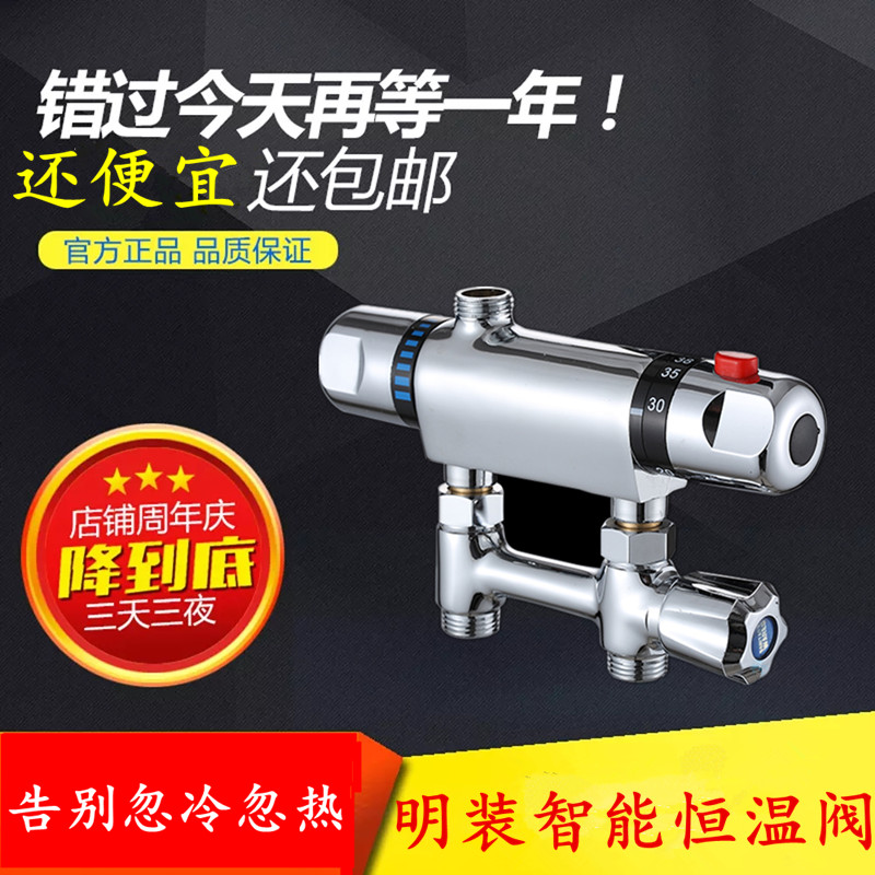 Solar thermostatic valve, thermostatic valve, thermostatic faucet installed temperature control tap. All copper valve core