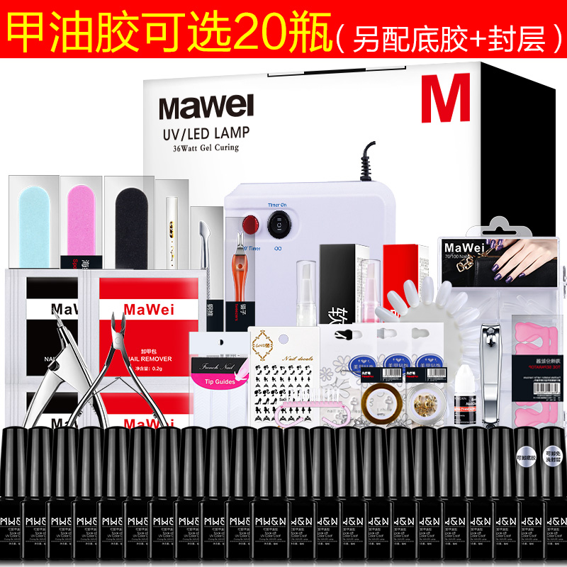 Manicure store professional Manicure tool armor oil glue nail shop full suit beginners phototherapy lamp