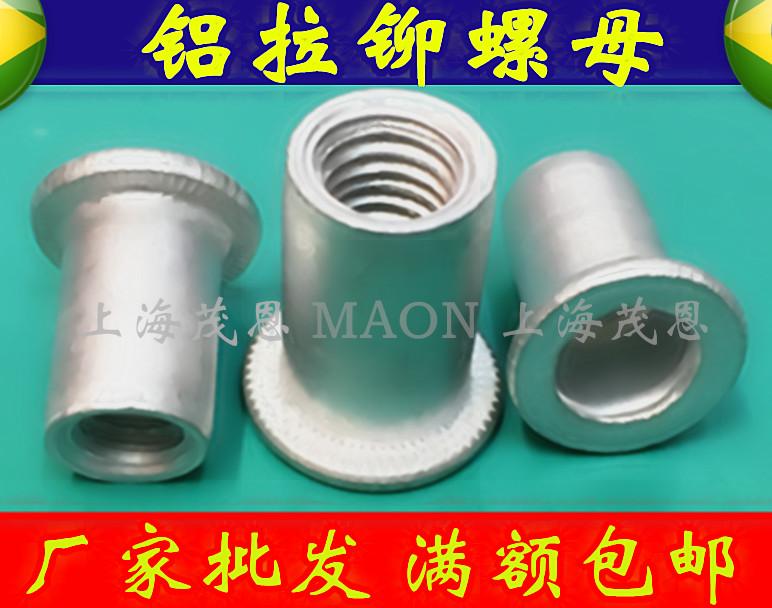 Spezielle Aluminium - nieten - bubikopf - zylinder - vertikale streifen zieh - Mutter zieht Hut M3M4M5M6M8M10