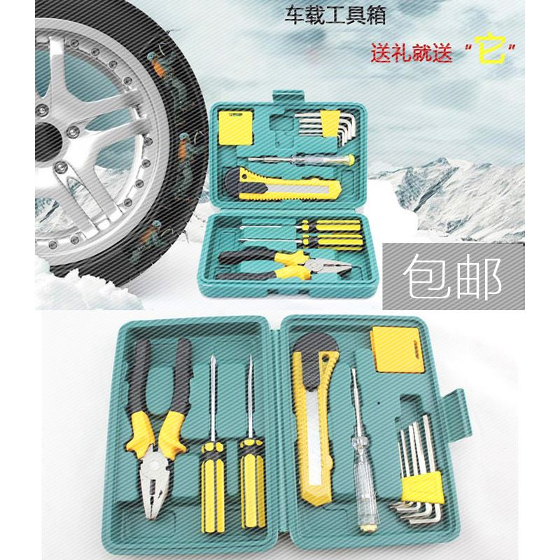Amoy Amoy Star official flagship store 12 home hardware repair tool sets