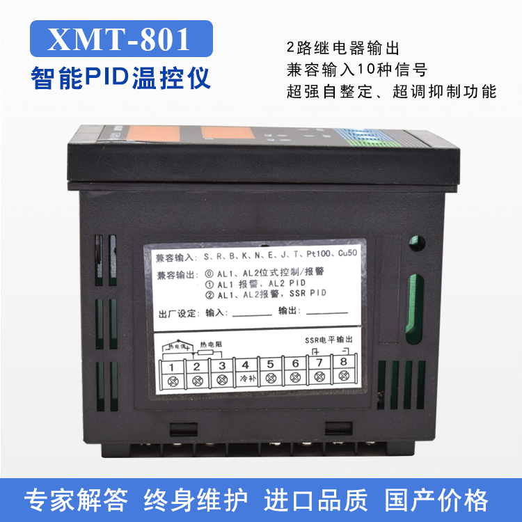 Will Tai XMT-801 intelligent temperature control instrument upper and lower limit alarm PID adjustment instrument digital display temperature control instrument