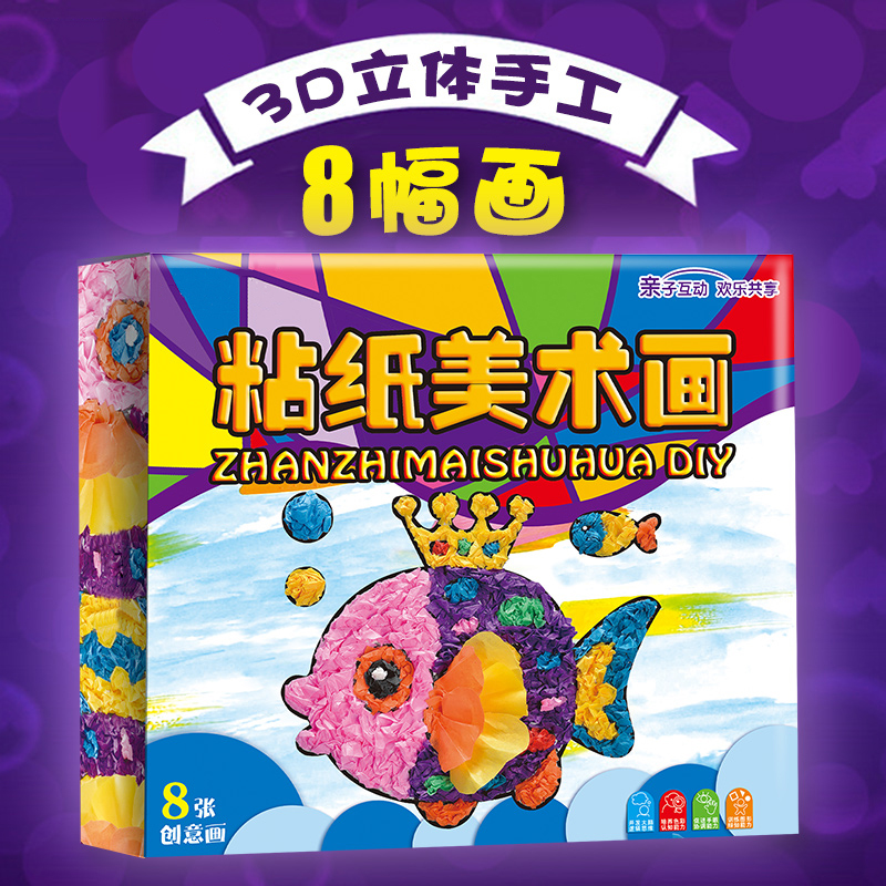 Children's creative hand rubs paper, rubs the paper picture, DIY material package, kindergarten adhesive paper, picture, sticker, puzzle toy