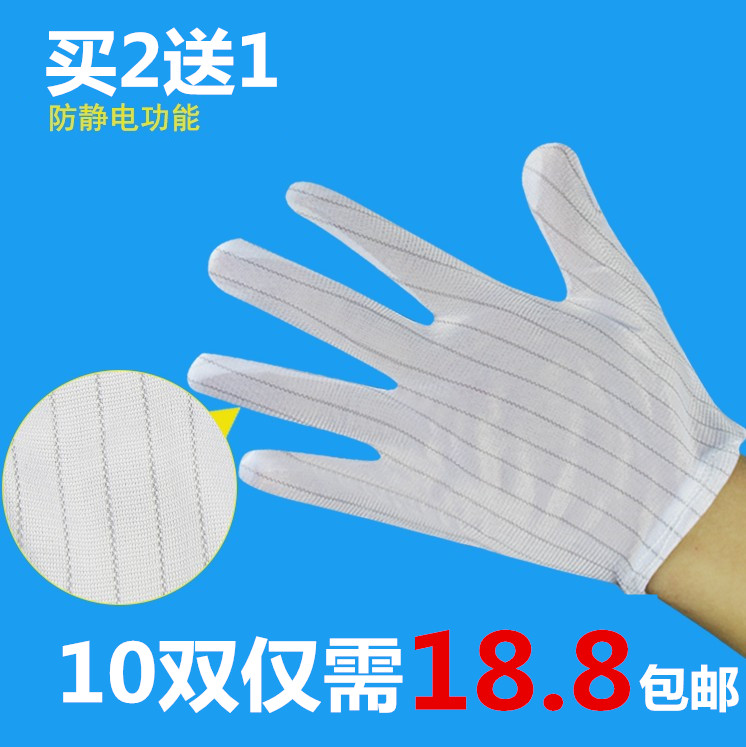 Latex finger sets anti-static anti-static electronic labor protection rubber finger sleeve maintenance, change screen without leaving print