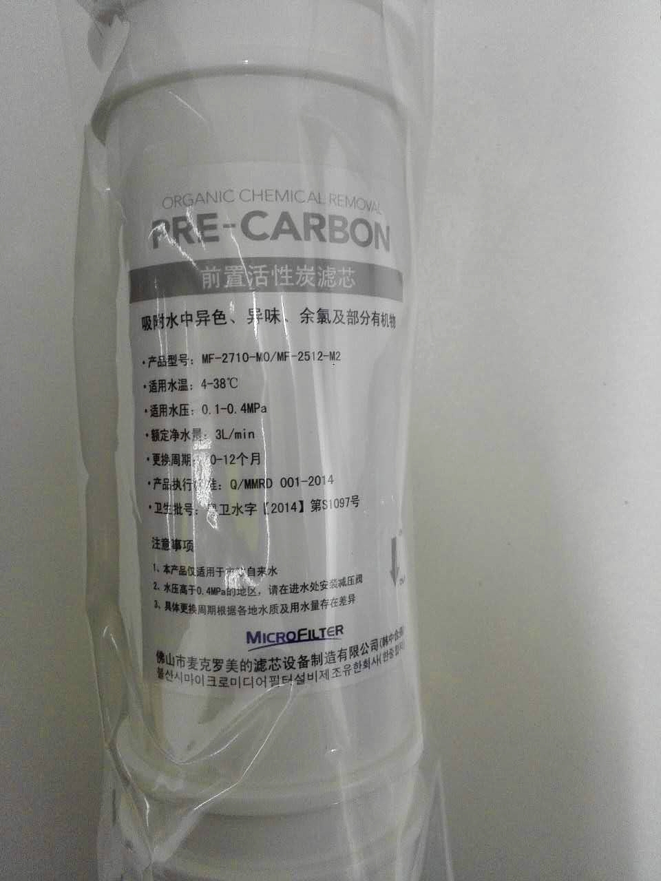 The pre activated carbon filter M6 original Mike luomei integrated quick connect water purifier accessories