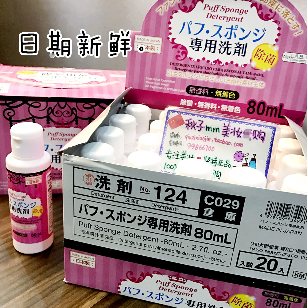 Spot Japan Gen Daiso special cleaning agent cosmetic brush cotton puff sponge cleaning liquid