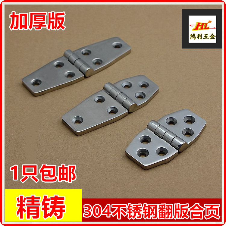 Precision manufacturing of 304 stainless steel folding plate, folding hinge, industrial plate, heavy hinge hardware, electromechanical box hinge