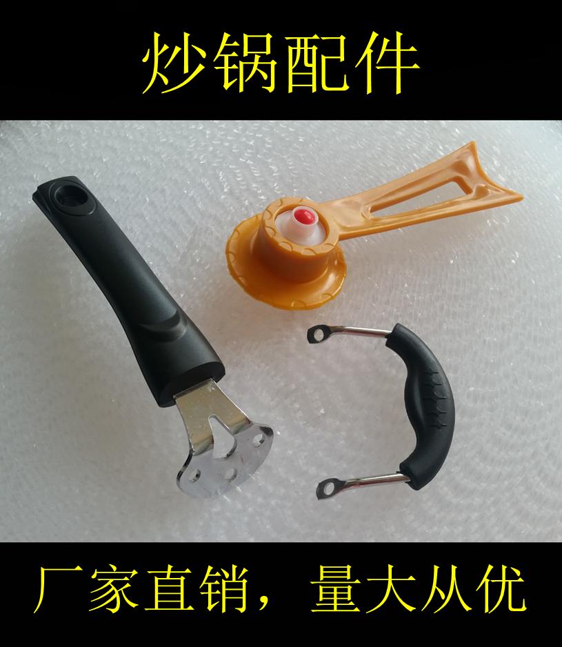 Wok handle, pot ears, golden vacuum pot, high pressure cooker, medical stone pot, non stick pot, smokeless pot handle