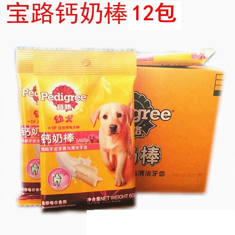 가방 우편 폐하께서도 이리로 드시지요 洁齿 최고 최고 귀빈을 야, 강아지 개 간식 宝路 钙奶 최고 애완동물 간식 60g*12 가방