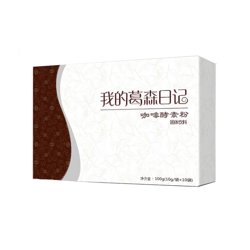 我的葛森日记咖啡酵素粉灌肠咖啡粉灌肠套装肠排免煮专用安利