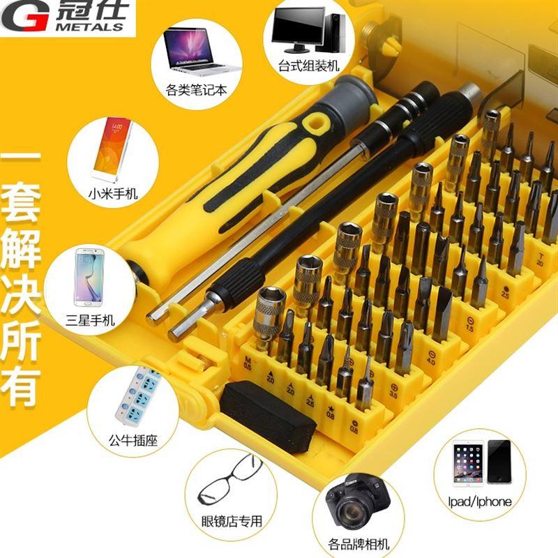 Screwdriver set cross screwdriver tool repair disassemble multifunctional mobile phone hardware magnetic