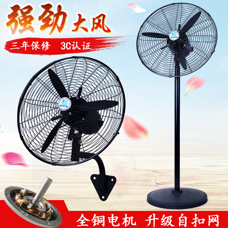 The warehouse fan base industrial electric fan factory 750 high-power wind fan fan iron dormitory switch
