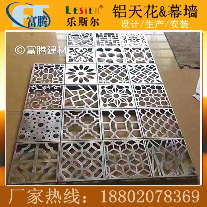 I Materiali da costruzione di Alluminio griglie svuotata del soffitto intagliato fogli di Alluminio Vuoto inciso reticolo di Lavorazione su misura di Alluminio esterno