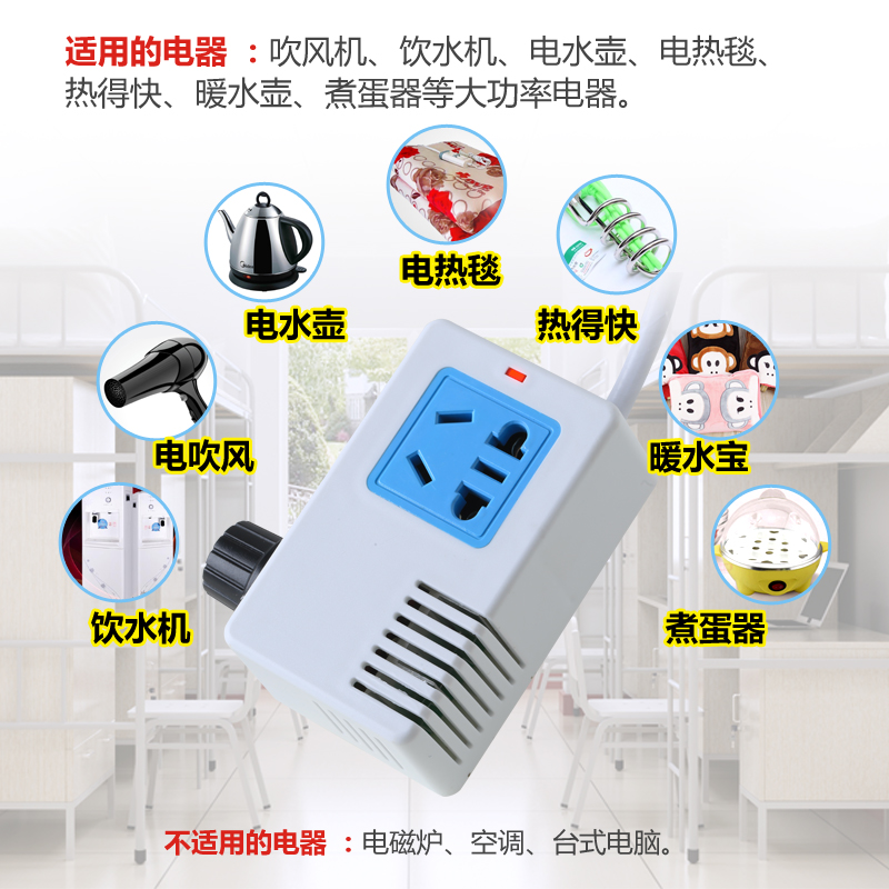 With the transformer converter power rate of work pressure in students' dormitory rooms designed socket power socket to sleep