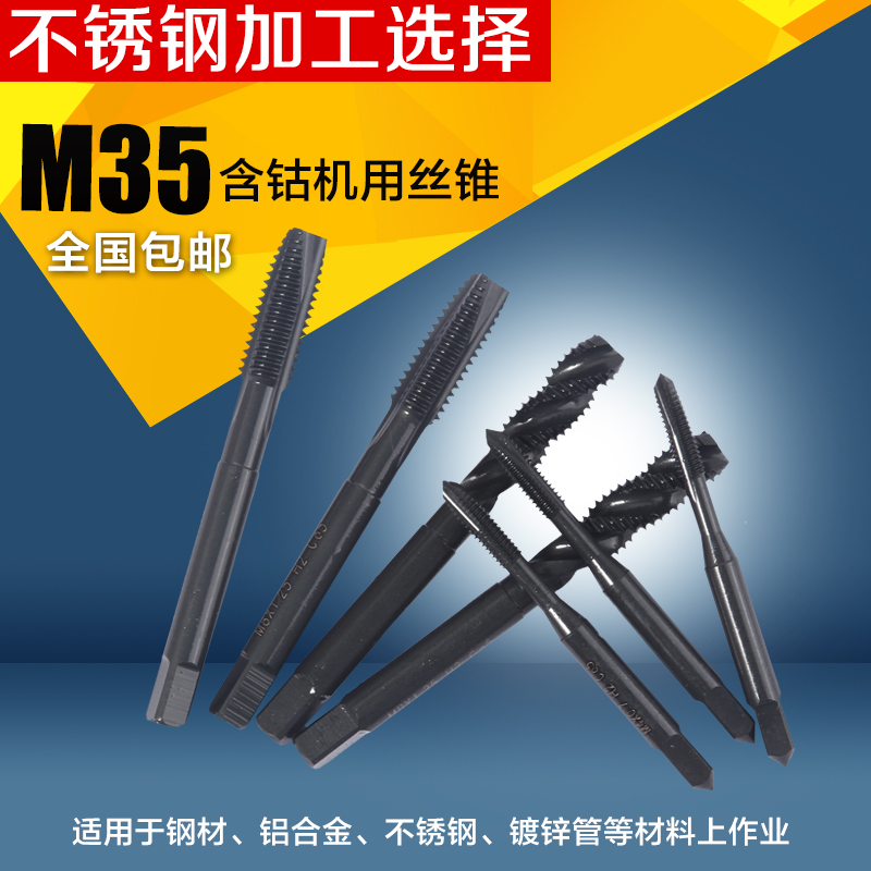 M35 cobalt screw screw tap, special stainless steel tapping, full grinding tap M3-M16