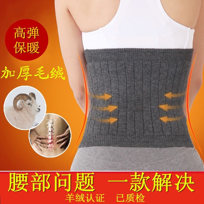 Waist warm autumn and winter for male and female lumbar disc thickening waist protecting stomach protecting stomach cashmere wool with warm house