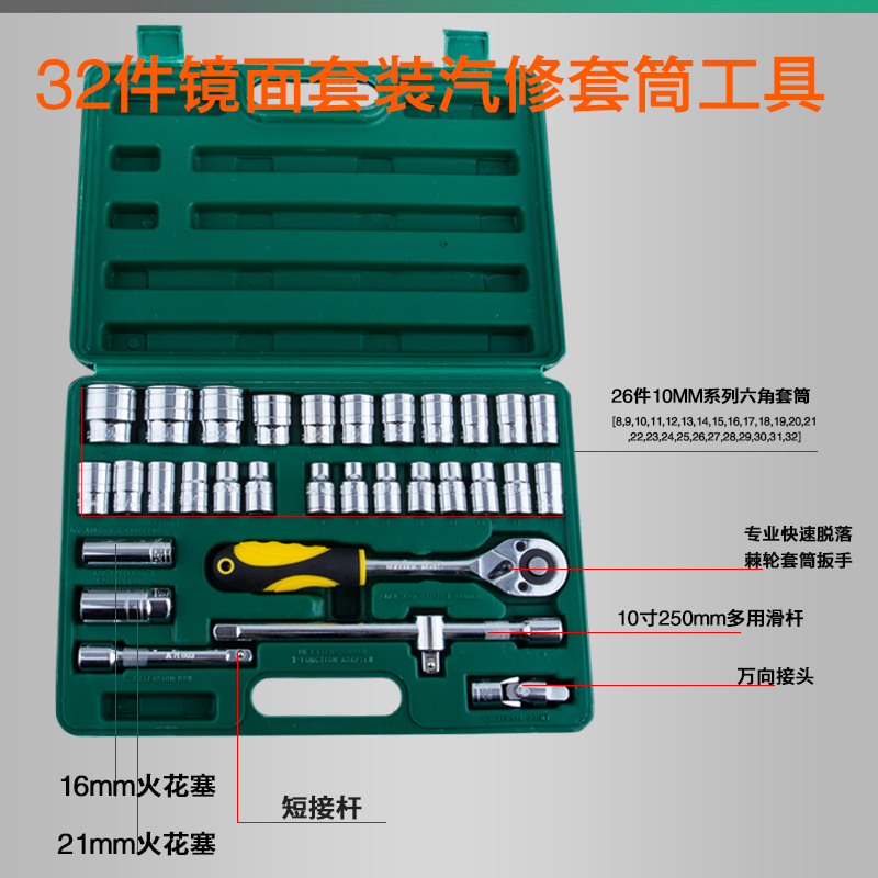 Automobile maintenance toolbox, sleeve wrench combination, car mounted car repair, repair hardware tool package mail