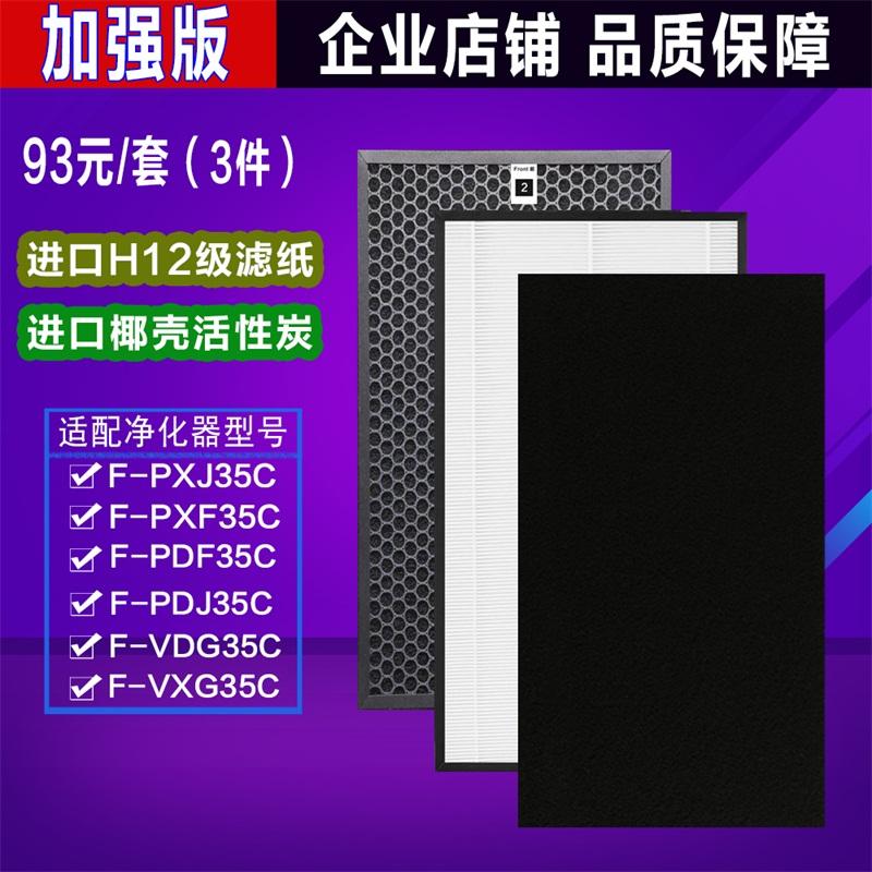 F-PDF/PXF/VDG/VXG/PXJ/PDJ35C kiigazítása a matsushita légtisztító 滤芯 szűrt háló.