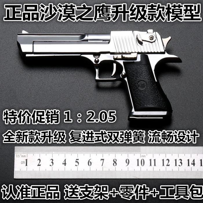 Desert Eagle pistol Shaheen model 1:2.05 full metal removable simulation toy guns capable of firing