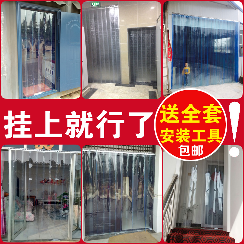 PVC air conditioning soft door curtain, transparent plastic curtain, summer wind and heat insulation, skin door curtain, antifreeze, dust partition, frozen storage