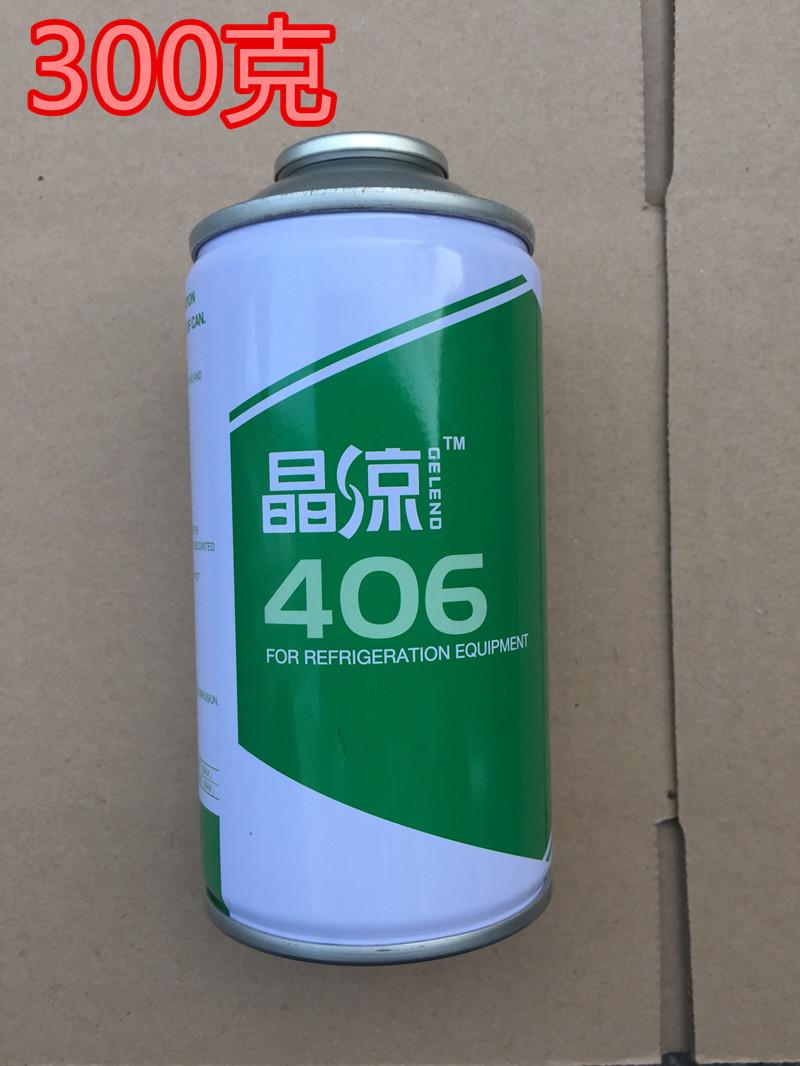 Kühlschrank MIT gefrierfach kältemittel für klimaanlagen R600A/R134A/R12/406 kältemittel FLUOR 300g ausreichend schnee