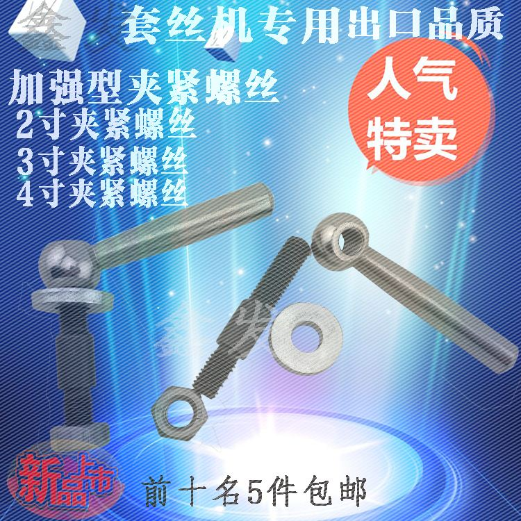 Electric threading machine die head parts clamping screw clamp assembly clamping head assembly fixture assembly