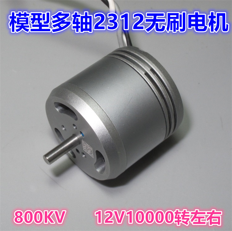 Teardown 3mm shaft 2312 model brushless motor 800KV four-axis UAV external rotor brushless motor