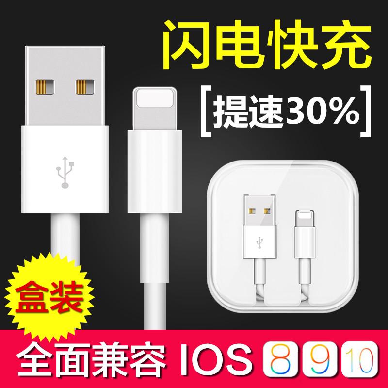 Iphone6/6s/7plus линий данных 5/5s зарядные устройства для мобильных телефонов линии одного голову 6plus сертификации iPad Сабра