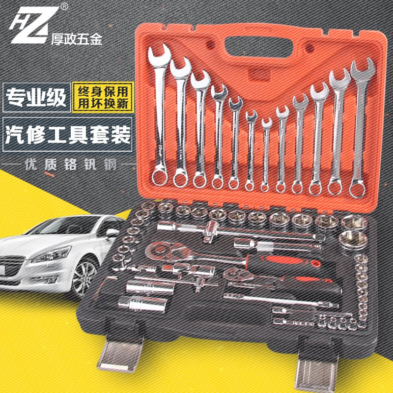 Car tool kit, repair sleeve wrench, auto repair, ratchet wrench combination automobile tool set