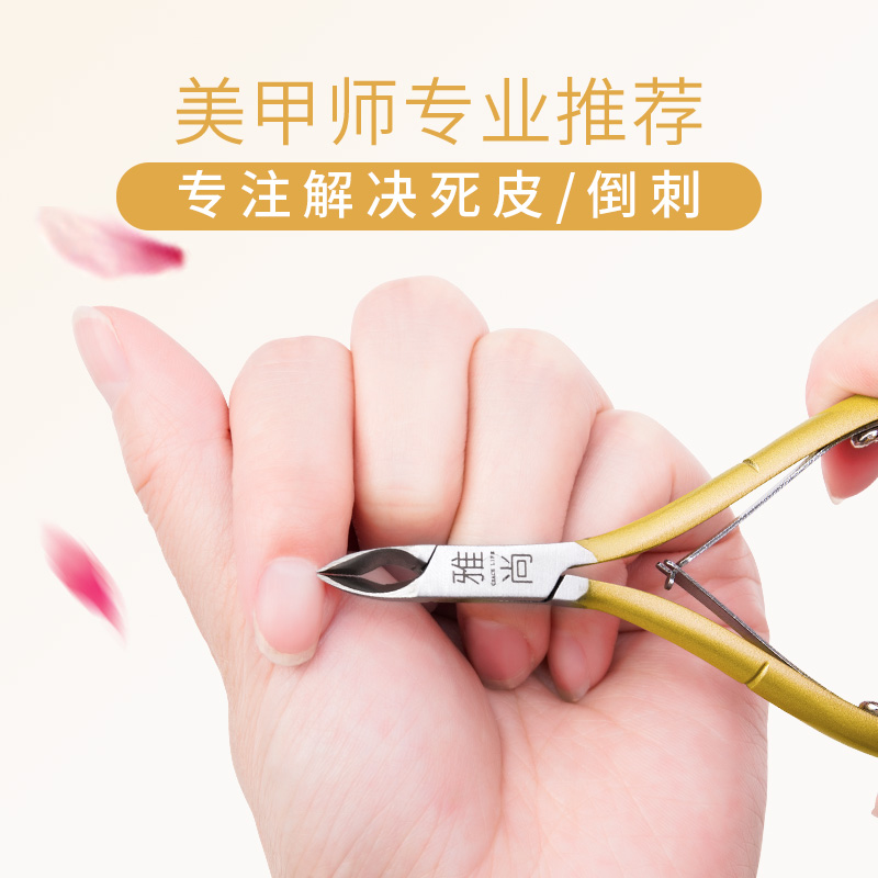 Japan exfoliating cuticle scissors Manicure professional full kit Manicure hand nail skin contusion and dead skin to push
