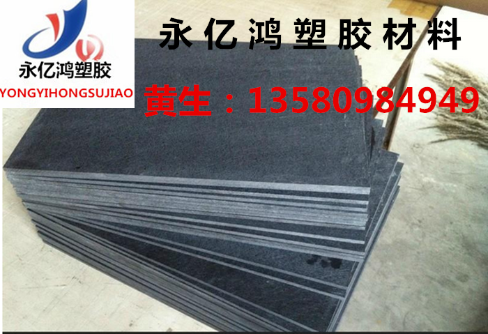 _ stone imported synthetic high-temperature mold insulation board _ black flame retardant anti-static synthetic stone _ sheet / processing
