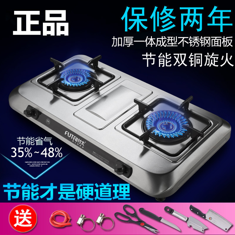 The gas stove double stove gas stove fire stove stove table household gas stove double stove gas stove