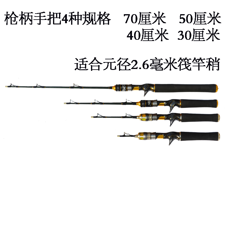 The rafting pole fishes slightly lead, soft tail stem, titanium alloy rod and continuous fishing rod short rod 2.6mm interface