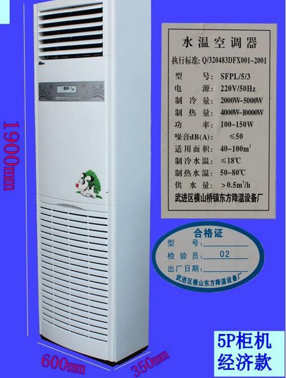 水エアコンミリメートル水冷配管水温家庭用エアコンの風機コイル3P5P柜机縦型井戸水柜机