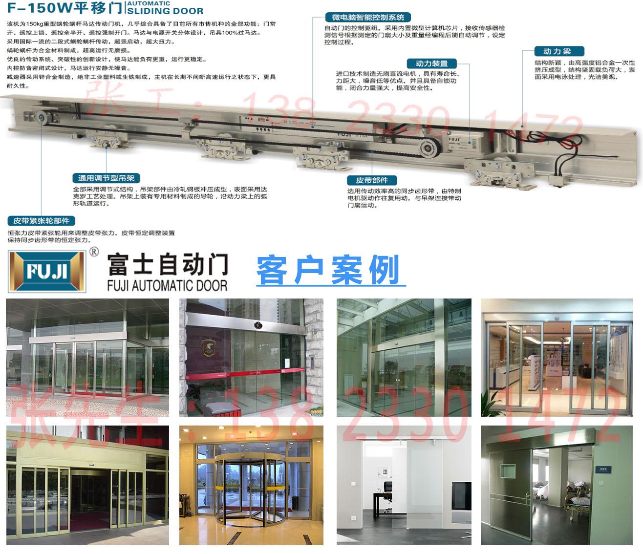 Original - F-150W automatische Tür generator elektrische induktion Tür Glas zur Tür Der neue tor - Maschine