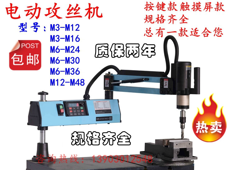 Shanghai electric tapping machine M6-M36 CNC electric tapping machine, continuous wire attack, high quality warranty for two years